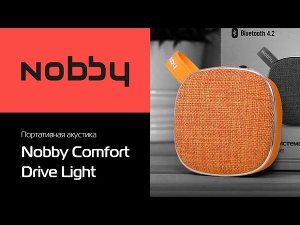 Обзор на портативную акустику Nobby Comfort Drive
