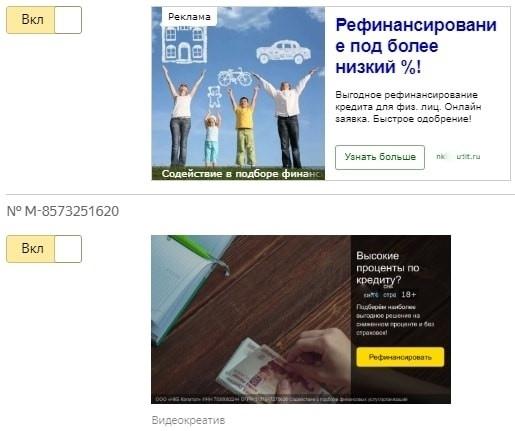 [Кейс] Яндекс.Директ для кредитных брокеров. Как получить в 3 раза больше заявок, изображение №6
