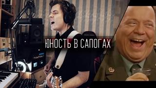 Конец Фильма – Юность В Сапогах (Сериал Солдаты) ПАНК РОК КАВЕР