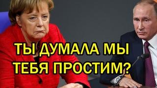 Вы думали мы вас простим?  После ответ Путина Европа испугалась принимать решения по России!