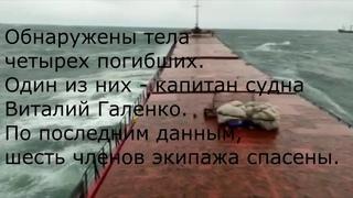 ⚡Авария сухогруза Arvin в Черном море. Самое полное видео. 2021⚡