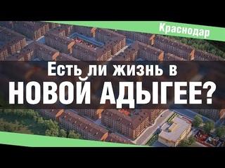 Недвижимость Краснодарского края. Новая Адыгея – обзор, цены на квартиры, отзывы переехавших