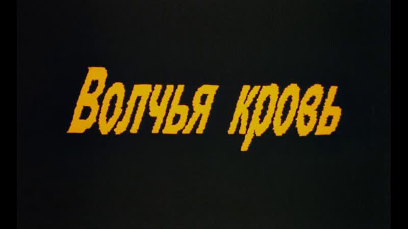 Волчья кровь 1995