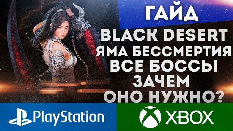 BLACK DESERT PS4 XBOX ЯМА БЕССМЕРИЯ ВСЕ БОССЫ