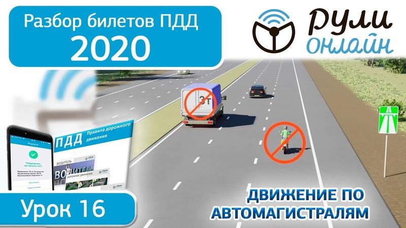 Б 16 Разбор билетов ПДД 2020 на тему Движение по автомагистралям