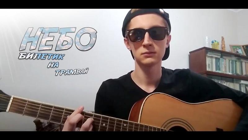 Билетик на Трамвай Небо acoustic demo