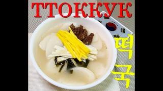 ТТОККУК на рыбном бульоне/Новогодний корейский суп с рисовыми клецками/떡국/Корейская кухня