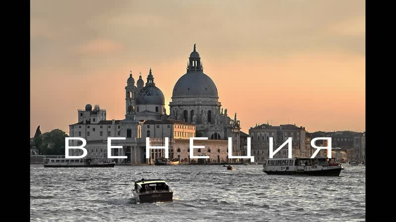 ролик Венеция Италия