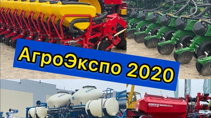 Что нам делать дальше🧐 выставка АгроЭкспо 2020 присматриваемся к мировым тенденциям