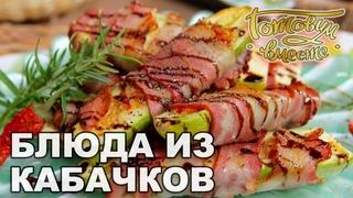 Блюда из кабачков | Готовим вместе
