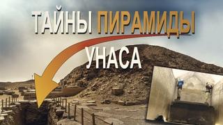 Тайны Египта: Прозрачные стены и базальтовый саркофаг пирамиды Унаса