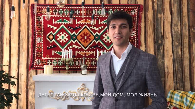 С Днём единства народов Дагестана