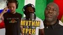 Пишем трек на домашней студии. Россия, Нигерия, Камерун