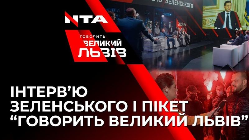 Велике інтерв'ю Зеленського про що президент говорив з журналістами Говорить Великий Львів