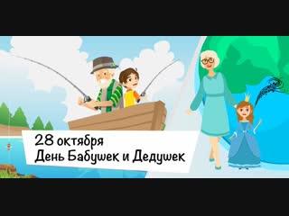 Роль бабушек и дедушек