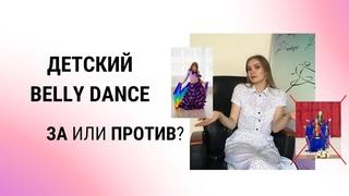 Детский Belly Dance ЗА или ПРОТИВ?