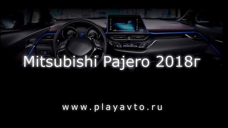 LeTrun магнитола на Mitsubishi Pajero 2018 года