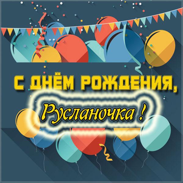 Поздравление с днем рождения девочку руслану