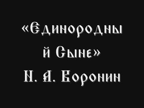 Единородный Сыне Н А Воронин