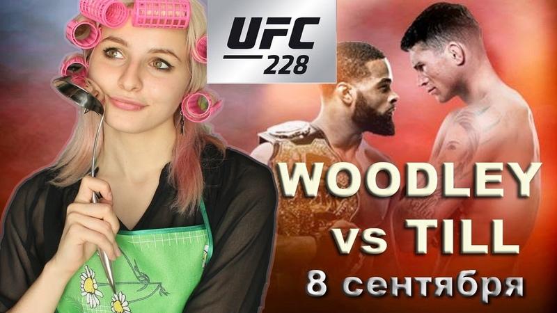 UFC 228: Woodley vs. Till обзор от Алины