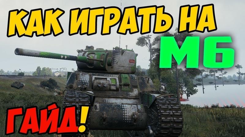M6 КАК ИГРАТЬ ГАЙД ПО М6 WOT ЧЕСТНЫЙ ОБЗОР НА ТАНК М 6 World Of Tanks ОБОРУДОВАНИЕ НА M 6