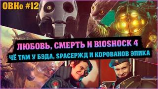 Очень Важные Новости #12: Создание игр в Core, Bioshock 4, майнинг на SSD и космопоезд с BadComedian