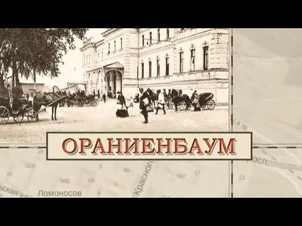 Малые родины большого Петербурга. Ораниенбаум