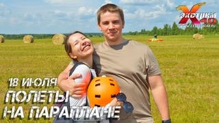 Полеты на параплане с инструктором в Калужской области! Летает - Фролова Карина!