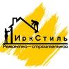 """""""ИркСтиль"""" Ремонтно-строительная компания"""