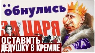 🆘 НАКОНЕЦ-ТО СПЕЦОПЕРАЦИЯ «ОСТАВИТЬ ДЕДУШКУ В КРЕМЛЕ» ЗАВЕРШИЛАСЬ / новости о россии Путин