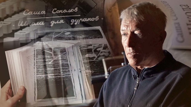 Саша Соколов Последний русский писатель Документальный фильм