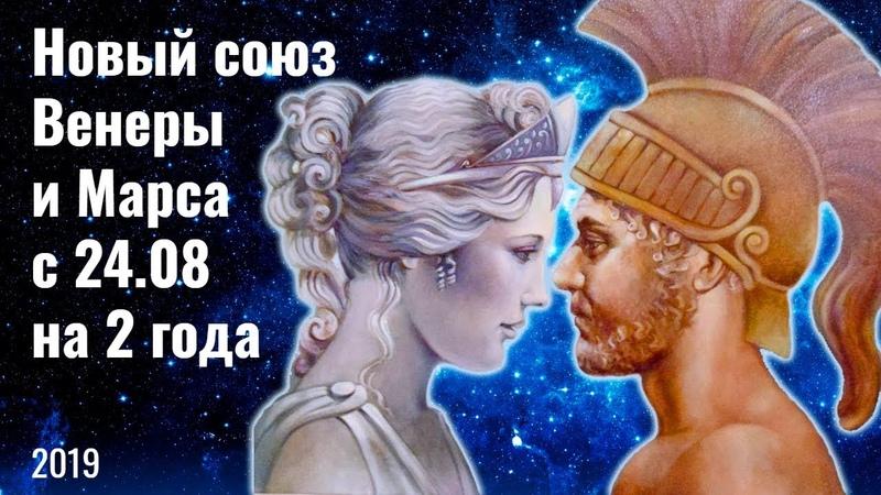Новый союз Венеры и Марса с 24 08 на 2 года