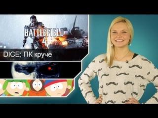 Г.И.К. Новости - Хватит сравнивать графику Battlefield 4 ()