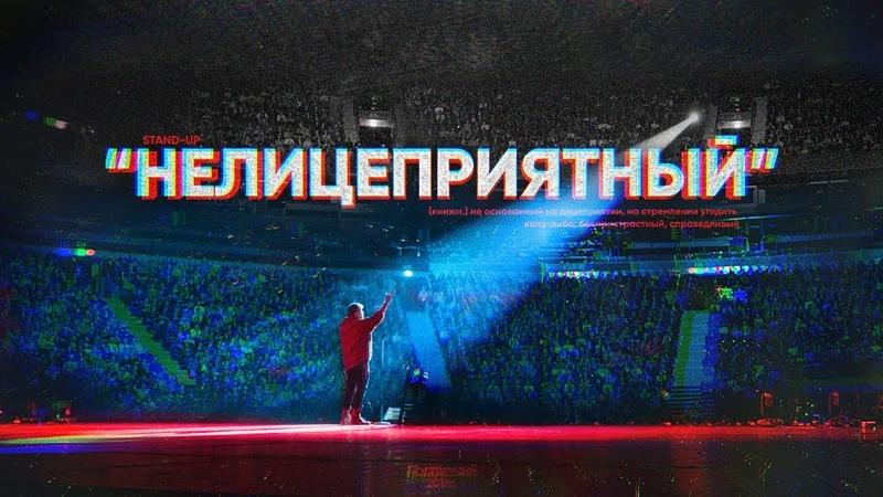 Данила Поперечный НЕЛИЦЕПРИЯТНЫЙ Stand up концерт 2018 смотреть онлайн без регистрации