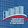 Единый Центр Недвижимости от Подрядчиков