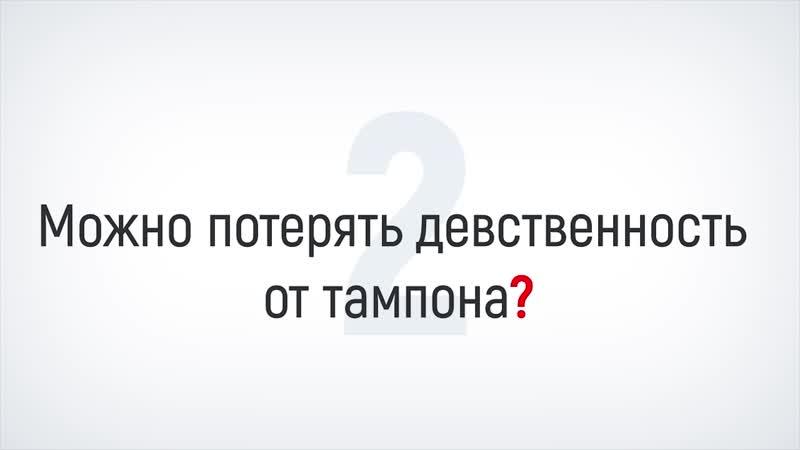 10 Глупых Вопросов ВРАЧУ-ГИНЕКОЛОГУ (2 вопрос)
