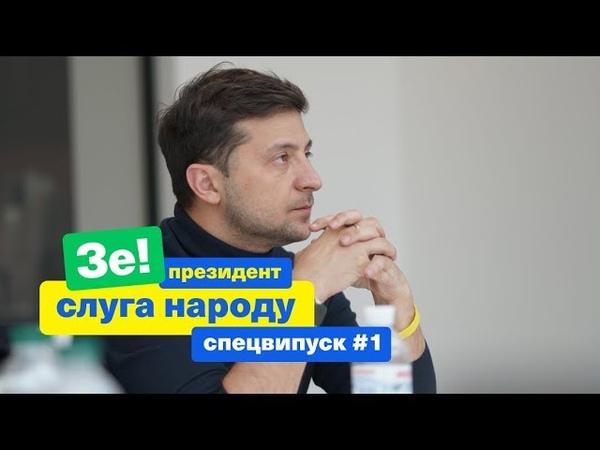 Як знищити корупцію в Україні? | Зе Президент Слуга Народу СПЕЦВИПУСК 1
