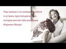 Письма Монро фотопроект Ирины Горюкиной