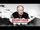 Михаил Девятаев. О чем рассказал легендарный летчик перед смертью Эксклюзивное интервью