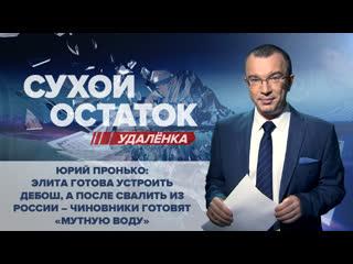 Юрий Пронько: Элита готова устроить дебош, а после свалить из России  чиновники готовят мутную воду
