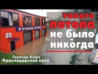 Такого потопа не было - НИКОГДА. Горячий Ключ. Краснодарский край.