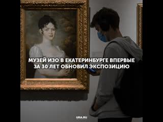 Музей ИЗО впервые за 30 лет обновил экспозицию