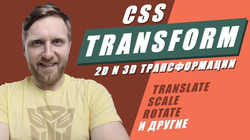 CSS transform 2D и 3D трансформации translate scale rotate и другие