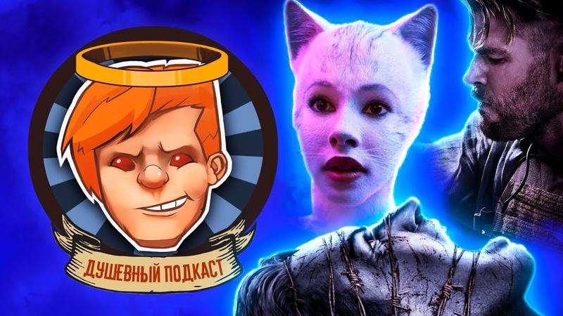 Душевный подкаст №28 Кошки с анусами Extraction фильм года Зулейха открывает глаза и срач