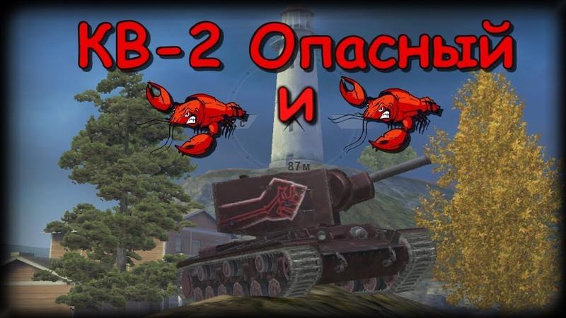 КВ 2 ОПАСНЫЙ БАЛТИЙСКИЙ ЩИТ World of Tanks Blitz