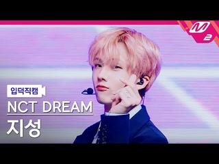 [입덕직캠] 엔시티 드림 지성 직캠 4K 'Hello Future' (NCT DREAM JISUNG FanCam) | @