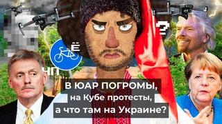 Чё Происходит #73 | Путин вспомнил про Украину, взрослые избивают детей, ЮАР захватили мародёры