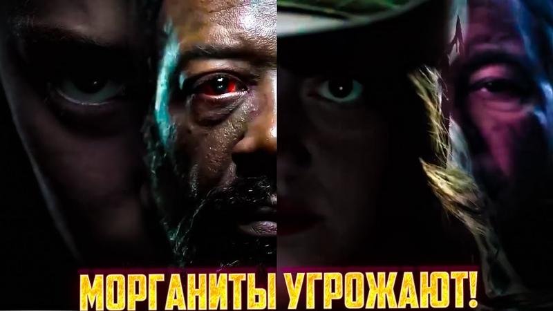 Морганиты угрожают Бойтесь ходячих мертвецов 6 сезон Промо на русском