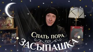 «Засыпашка». Выпуск 1. Православная передача для детей