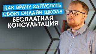 Как врачу запустить свою онлайн школу и зарабатывать 150 000 рублей в мес. Бесплатная консультация.